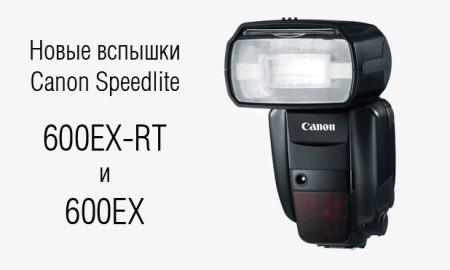 canon-600EX-RT-thumb