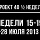 weekы-15-19-project-40-weeks-strobius