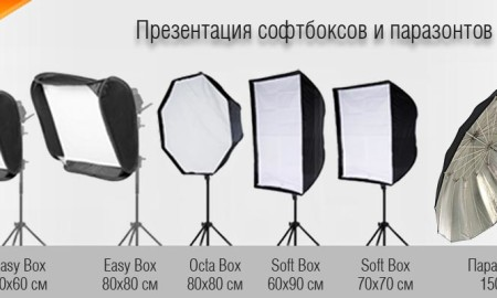softboxes-and-para-thumb